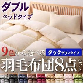 羽毛布団セット ダブル 布団セット ダブル 寝具セット ベッドタイプ 9色 ダックタイプ 羽毛布団8点セット