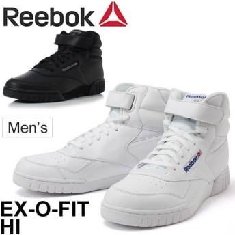 Reebok リーボック EX-O-FIT スニーカー レザー 天然皮革 ハイカット メンズ
