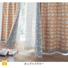 カーテン カーテン 両面プリント遮光カーテン 2枚 カップ×フラワー 約100×110