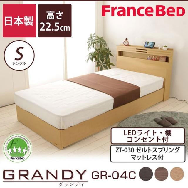 フランスベッド グランディ SC シングル 高さ22.5cm ゼルトスプリングマットレス(ZT-030)セット GR-04C