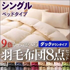 羽毛布団セット シングル 布団セット シングル 寝具セット ベッドタイプ 9色 ダックタイプ 羽毛布団8点セット