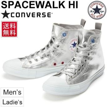 コンバース converse ALL STAR オールスター メンズ レディース スニーカー スペースウォーク ハイカット 男女兼用 くつ 靴 シルバー/SPACEWALK-HI/1CK339