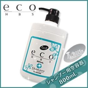 パイモア eco HBS シャンプー用 空容器 800mL