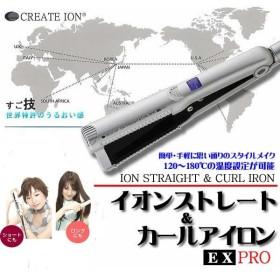 クレイツ ストレート&カールアイロン エクストラプロ CIST-001