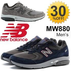 NEWBALANCE ニューバランス メンズ ウォーキングシューズ スニーカー シューズ 靴 男性 軽量 4E 運動靴 フィットネス カジュアル くつ/MW880