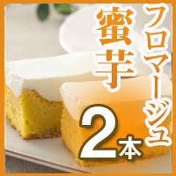 9/16〜21限定プレミアム会員5%OFF★ オーストラリア産クリームチーズ 種子島蜜芋 290g×2