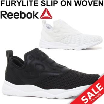 スリップオンシューズ メンズ レディース/リーボック Reebok Furylite (フューリーライト)/スニーカー ローカット/CM9808 CM9809/カジュアル 靴 /FuryliteSlipon