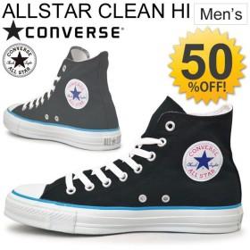 コンバース ALLSTAR CLEAN HI/converse/メンズ/スニーカー ハイカット/CLEAN-HI