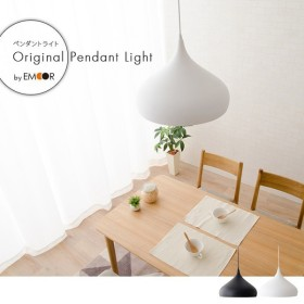 ペンダントライト インテリア 照明 天井照明 照明器具  リビングライト デザイン 寝室 食卓 キッチン  ダイニング 白熱灯 6畳 8畳 10畳 日本製 送料無料