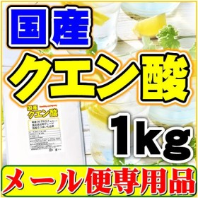 国産クエン酸(結晶)950g「メール便 送料無料」「1kgから変更」