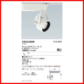 ERS3380W 遠藤照明 照明器具 スポットライト ENDO_直送品1_