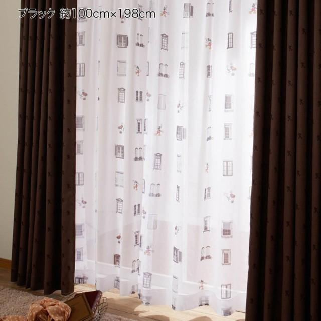 カーテン 安い おしゃれ レースカーテン ディズニー ミッキーマウスのボイルカーテン ブラック 約100×133 2枚