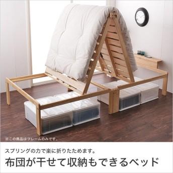 折りたたみベッド シングル すのこ 布団が干せる 木製 ラバ−ウッド 天然木ひのき 日本製 国産 すのこベット 木製ベッド 折り畳みベッド