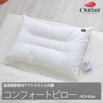 アウトラスト枕 冷却 ひんやり 冷感 涼感 まくら