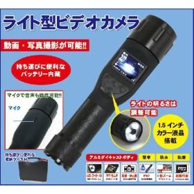 LEDハンディライト 「DMCA15」 懐中電灯型ビデオカメラ マグライト LED誘導等 超小型 強力フラッシュライト 防水仕様 防災防犯 [DreamMaker]