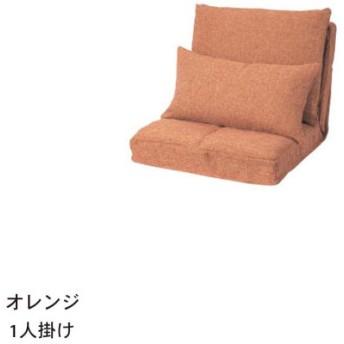 ソファー おしゃれ 安い 日本製 ベルメゾンデイズ カバーリング組み合わせローソファー チャコールブラウン 1人掛け
