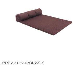 ソファー おしゃれ 安い ラグ付きクッションセット ブラウン D シングル/129×4