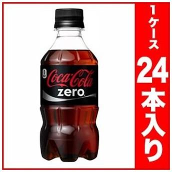 コカコーラゼロ 300mlペットボトル 24本