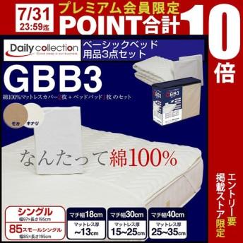 ベッド 用品3点セット シングル 85SS 綿100% ボックスタイプ シーツセット マットレスカバー ベッドパッド GBB3