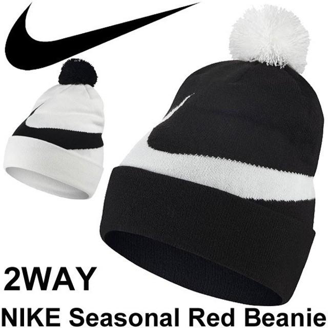 ニットキャップ ビーニー メンズ レディース/ナイキ NIKE 帽子 ニット帽 キャップ カジュアル ストリート ロゴ ポンポン付き ボンボン アクセサリー/878120