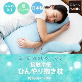在庫限り 接触冷感 ひんやり 抱き枕 約30×120cm 涼感抱き枕 抱きまくら だきまくら だき枕 涼感 冷感 ひんやり 夏 夏用 お昼寝 ごろ寝枕 エムール