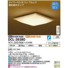 DCL-39380 大光電機 照明器具 和風照明 DAIKO (DCL39380)