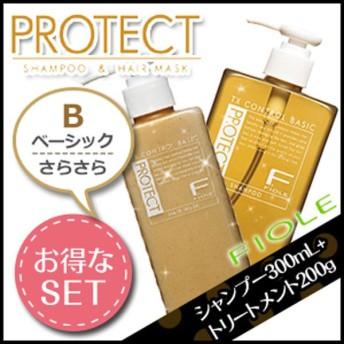 フィヨーレ Fプロテクト ベーシックタイプ シャンプー 300mL + ヘアマスク 200g セット サロン専売