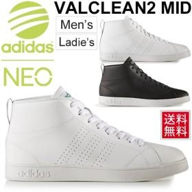 スニーカー シューズ メンズ ユニセックス/アディダス adidas バルクリーン2[VALCLEAN2 MID] ミッドカット BB9849 BB9895 BB9896 コートタイプ/VALCLEAN-MID