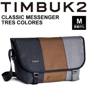 メッセンジャーバッグ TIM BUK2 ティンバック2 Classic Messenger クラッシックメッセンジャー トレス カラーズ Mサイズ 21L/ /197446370【取寄せ】