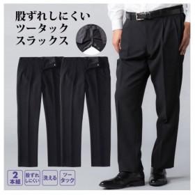 スラックス 大きいサイズ ビジネス カジュアル メンズ 股ずれしにくいツータック 2本組 パンツ ウエスト115/130/140/160cm ニッセン