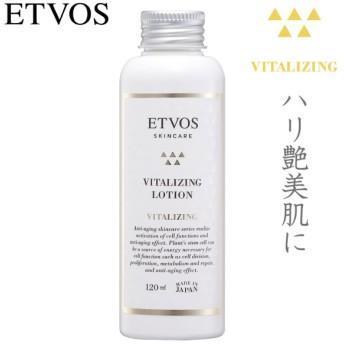 化粧水 バイタライジングローション 化粧水