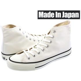 スニーカー メンズ レディース コンバース オールスター J HI ハイカット ホワイト 白 日本製 CONVERSE CANVAS ALL STAR J HI WHITE MADE IN JAPAN 32067960