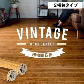 ウッドカーペット フローリングカーペット 6畳 団地間 243×345cm 床材 DIY 簡単 敷くだけ 特殊エンボス加工 ヴィンテージ 2梱包