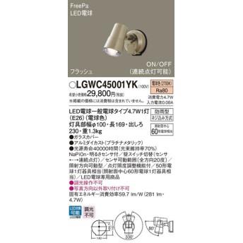 パナソニック LGWC45001YK 屋外用ライト LED(電球色) スポットライト・勝手口灯 防雨型 ON/OFF型(連続点灯可能) [∀∽]