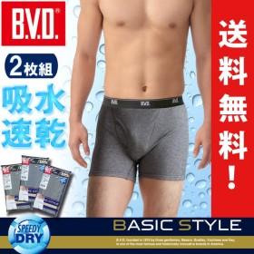 ボクサーパンツ BVD 2枚組セット 吸水速乾 BASIC STYLE メンズインナー