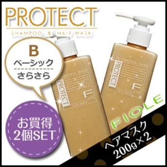 フィヨーレ Fプロテクト ベーシックタイプ ヘアマスク 200g × 2個 セット サロン専売