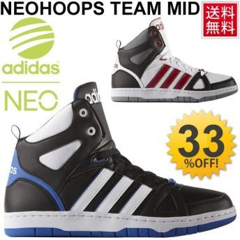 アディダス adidas neo スニーカー シューズ メンズ ミッドカット ネオフープスチームミッド F99600 F99601 男性 バッシュ カジュアルシューズ/NeohoopsTMID