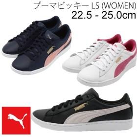 PUMA スニーカー プーマビッキー LS レディース シューズ 靴/ 女性 /359453