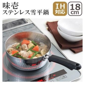 味壱(あじいち)ステンレス雪平鍋18cm 3808825 ヨシカワ