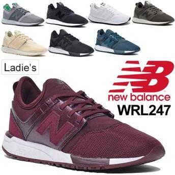 ニューバランス スニーカー レディース newbalance シューズ 女性用 スポーツカジュアル B幅 ローカット メッシュ 靴 Nロゴ 婦人靴 運動靴 正規品/WRL247