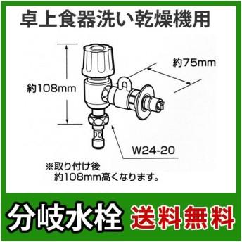 CB-E7パナソニック 分岐水栓 全メーカー共通タイプ 卓上食洗機用分岐金具