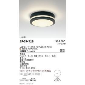 遠藤照明 施設照明 LEDアウトドアシーリングライト STYLISH LEDZシリーズ 軒下用 フロストクリプトン球40W形×2灯用相当 電球色 ERG5472B