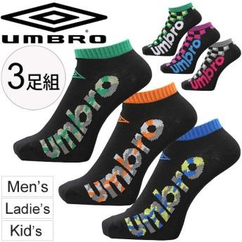 ソックス 靴下 メンズ レディース ジュニア アンブロ UMBRO 3足組 デザイン アンクルソックス 3P スポーツソックス 19-29.0cm/UCS8443