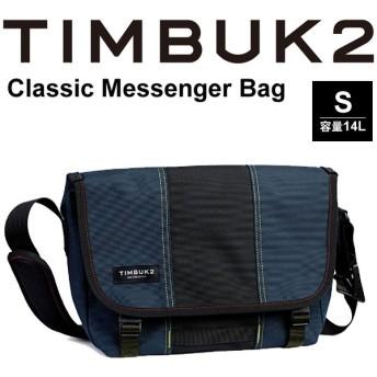 メッセンジャーバッグ TIMBUK2 ティンバック2 Classic Messenger Bag クラシックメッセンジャー Sサイズ 14L/ショルダーバッグ/110825401【取寄せ】