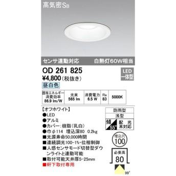 オーデリック OD261825 ダウンライト LED一体型 電球色 モード切替型連動用 高気密SB 配光未対応 ホワイト 埋込穴100 防雨