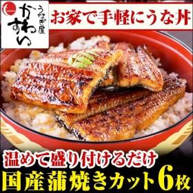 国産 うなぎ 蒲焼き カット 50g×6枚 鰻 ウナギ