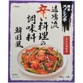 大塚食品 銀座ろくさん亭 道場流辛い料理の調味料 韓国風 30g2袋