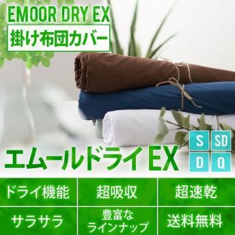 掛けカバー シングル セミダブル ダブル クイーン エムールドライEX 吸水速乾 掛け布団カバー 掛けふとんカバー 洗える 洗濯 除湿 通気性 吸湿