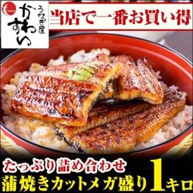 国産 うなぎ 蒲焼き カット メガ盛り1kgセット ウナギ 鰻