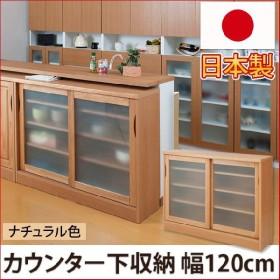 カウンター下収納 引き戸 幅120cm ナチュラル te-0075 キッチン収納 リビング収納